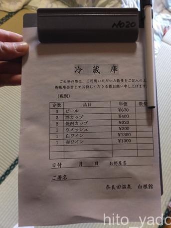 奈良田温泉 白根館12