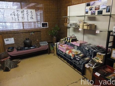 源氏の湯-部屋27