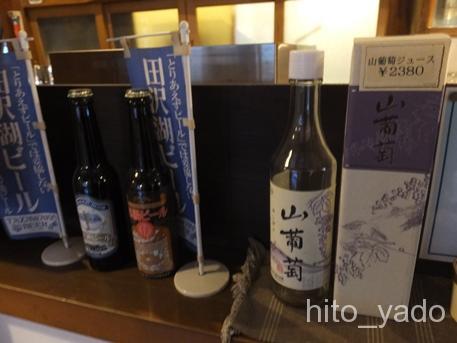 鶴の湯別館 夕食-6