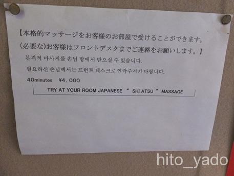 鶴の湯別館-部屋45