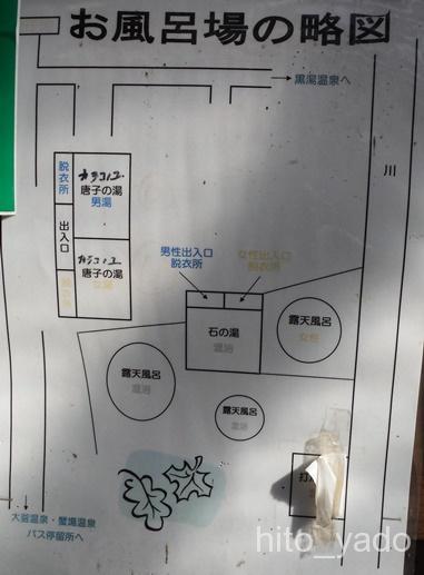 孫六温泉32