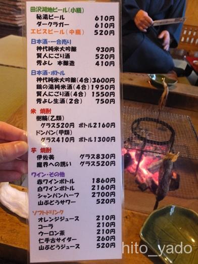 鶴の湯別館 夕食-9