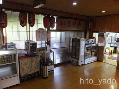 七里川温泉25