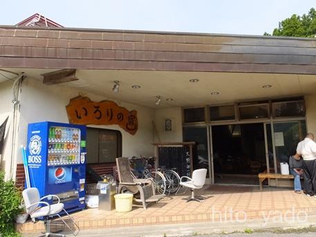七里川温泉31