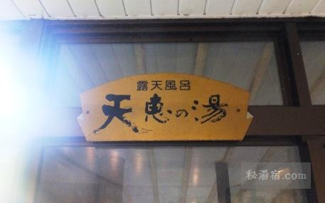 横向温泉 マウント磐梯21