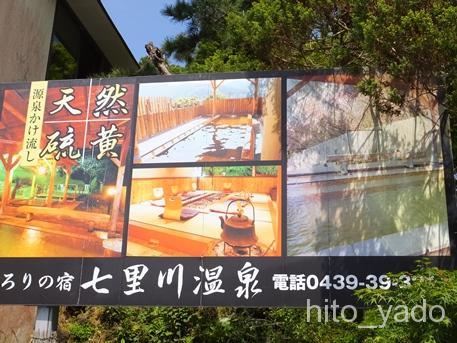 七里川温泉5