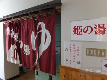 中ノ沢温泉 花見屋11