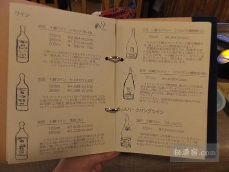 糠平温泉 中村屋-夕食9