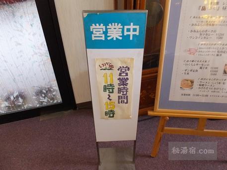 十勝岳温泉 凌雲閣22