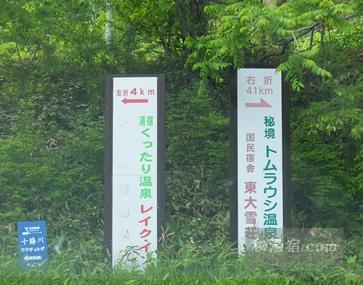 オソウシ温泉 鹿乃湯荘24