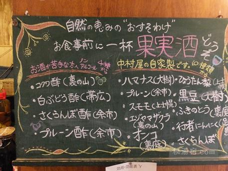 糠平温泉 中村屋-夕食2
