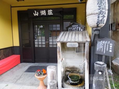 糠平温泉 山湖荘10