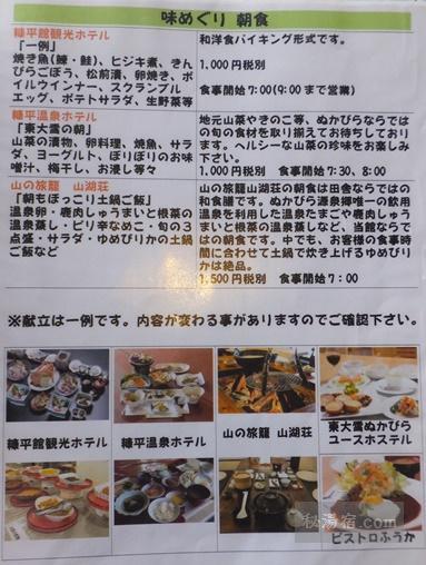 糠平温泉 中村屋-部屋20