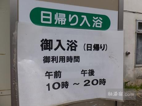 オソウシ温泉 鹿乃湯荘32