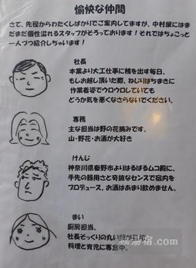 糠平温泉 中村屋-部屋17