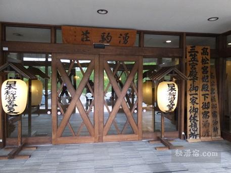 湧駒荘-部屋4