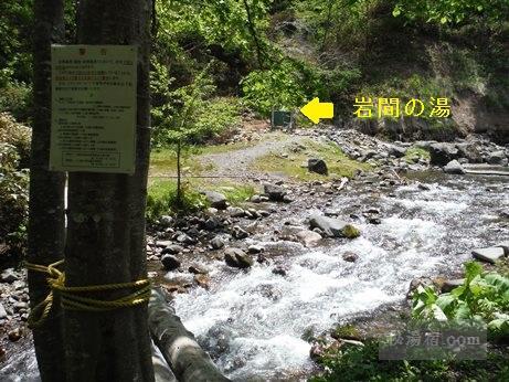 岩間温泉3