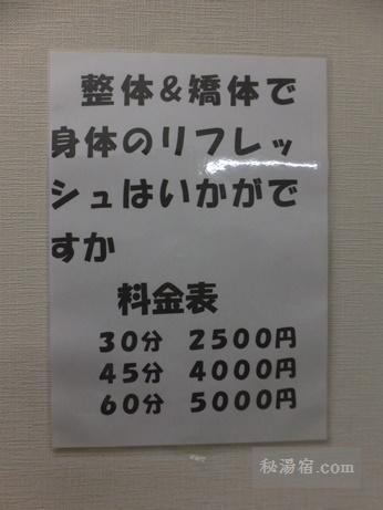 金ちゃん温泉19