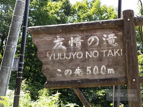 駒ヶ岳温泉13