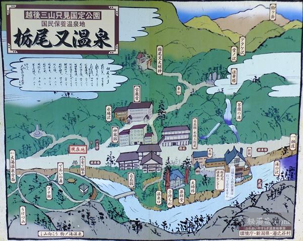 栃尾又温泉 自在館38