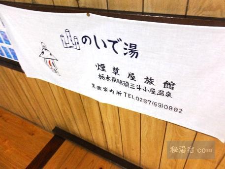 三斗小屋温泉 煙草屋旅館-部屋25