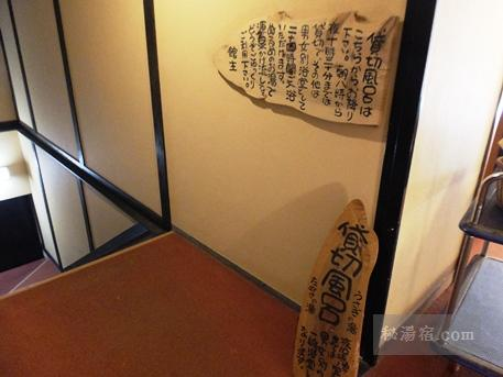栃尾又温泉 自在館 貸切-うさぎの湯1