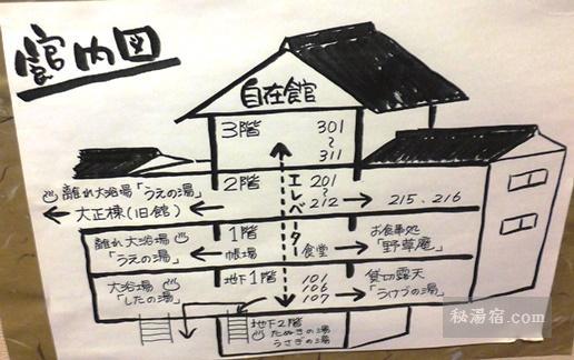 栃尾又温泉 自在館-したの湯11