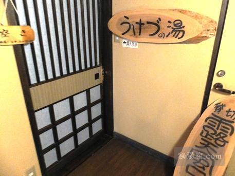 栃尾又温泉 自在館 貸切-うけづの湯3