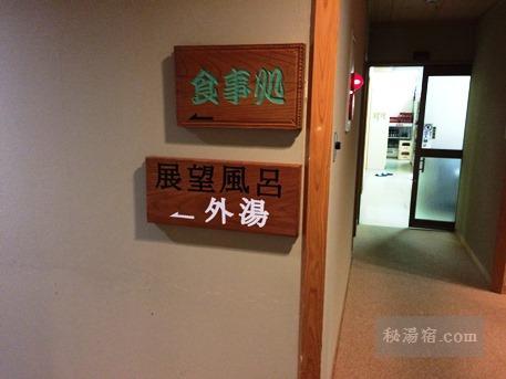 小谷温泉 山田旅館-風呂52