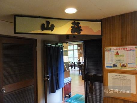 栃尾又温泉 自在館28