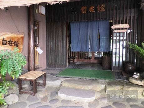 栃尾又温泉 自在館4