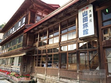 小谷温泉 山田旅館 宿泊 その1 お部屋編 ★★★+