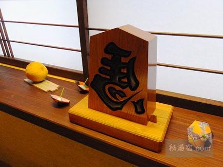 濁河温泉 朝日荘 部屋25