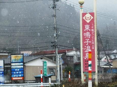 東鳴子温泉 大友旅館47