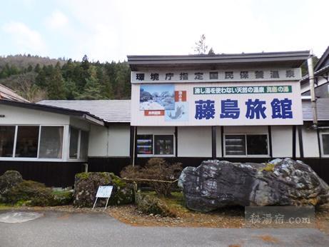 川渡温泉 藤島旅館2