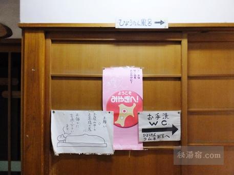 東鳴子温泉 大友旅館25