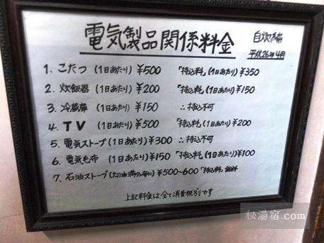 川渡温泉 藤島旅館19
