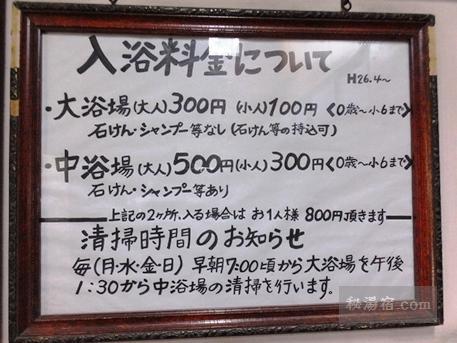 川渡温泉 藤島旅館16