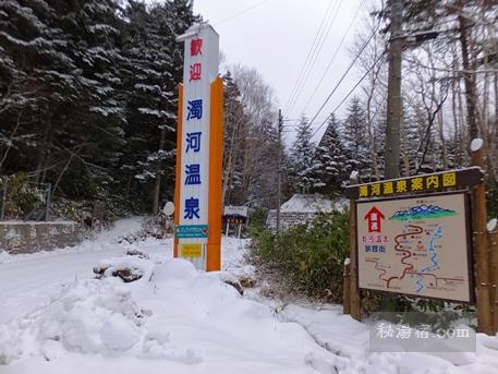濁河温泉 朝日荘 部屋48