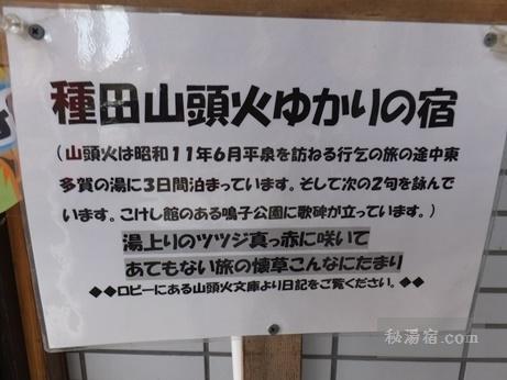 東多賀の湯10