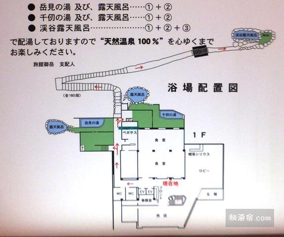 濁河温泉 旅館御岳35