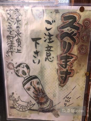 東鳴子温泉 大友旅館17