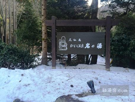 仙仁温泉 岩の湯 2016-36