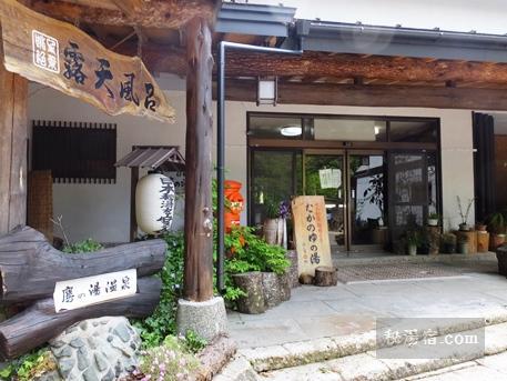 鷹の湯温泉9