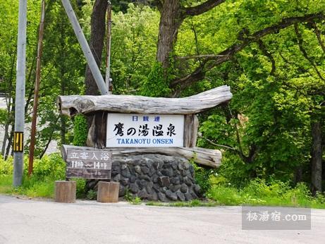 鷹の湯温泉4