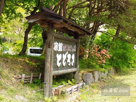 鬼首温泉 とどろき旅館9