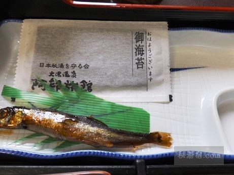 大湯温泉 阿部旅館2016 朝食9