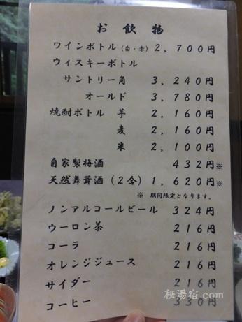 大湯温泉 阿部旅館-夕食4