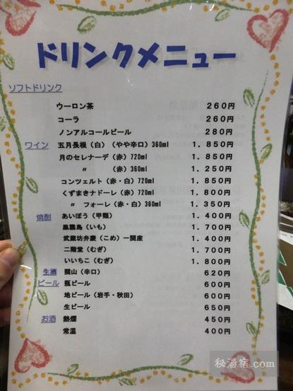 須川高原温泉2016夕食-6