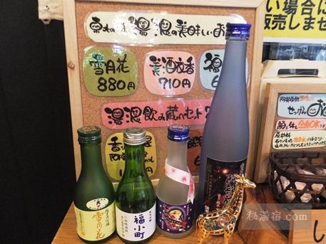 大湯温泉 阿部旅館2016 部屋15